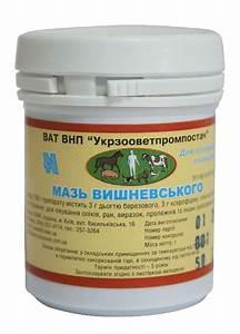 Лечение папилломы мазью