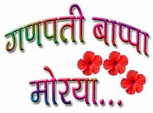 Happy Ganesh Chaturthi !   4709527   Kuch Toh Log Kehenge ...