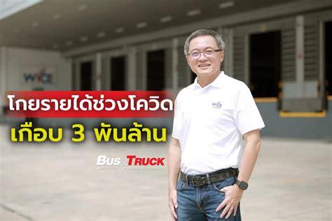 WICE เผยผลประกอบการครึ่งปีแรก 2564 | รถบรรทุก รถบัส BUS&TRUCK : Thailand #1 Commercial Vehicle ...