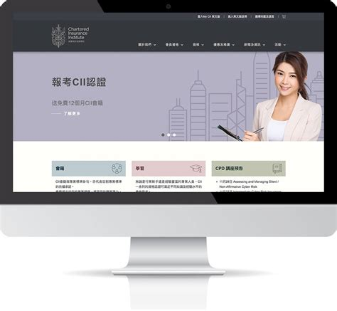 Chartered insurance institute (cii) this is the professional and educational. Web Design The Chartered Insurance Institute