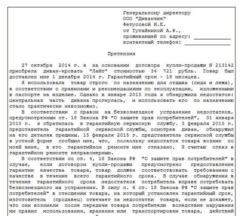 Письмо о возврате денежных средств с обращением в суд