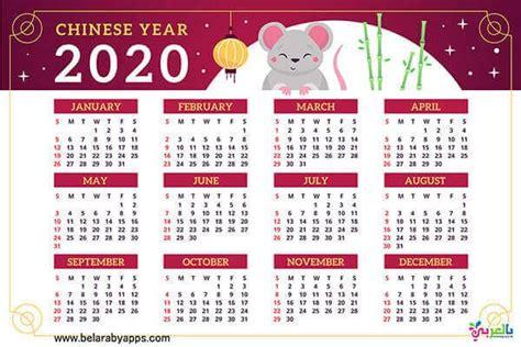 balsor tsmym altkoym almylady  thmyl tkoym   balaarby ntaalm  year calendar