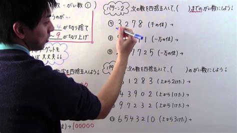と ある 男 が 授業 し て みた 算数