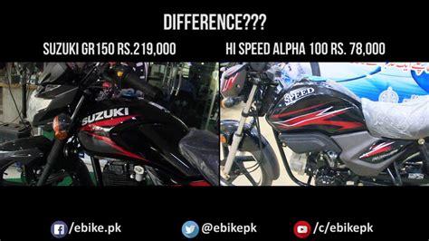 Suzuki Gr 150 Vs Hi Speed Alpha 100cc 2018 Design