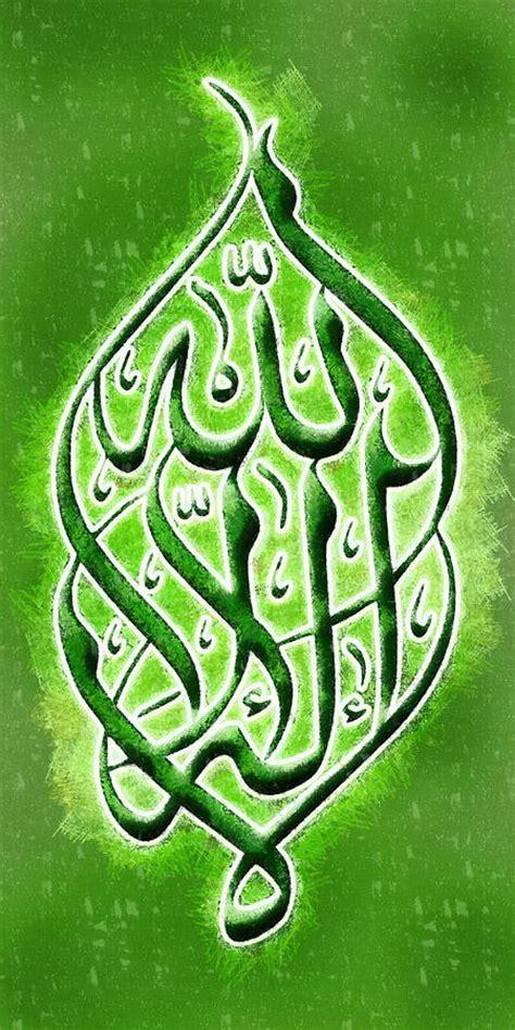 la ilaha illallah digital art  islamprint dotcom