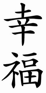 Japanese Kanji Symbol for happiness | Blessings and ...