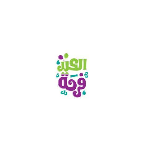 typo  eid  images eid eid cards happy eid