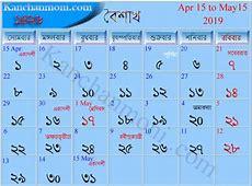 Bengali Calendar 1425, 2018 & 2019