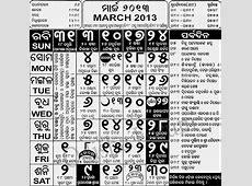 March 2013 Oriya Calendar Mar 2013 Orissa Kohinoor