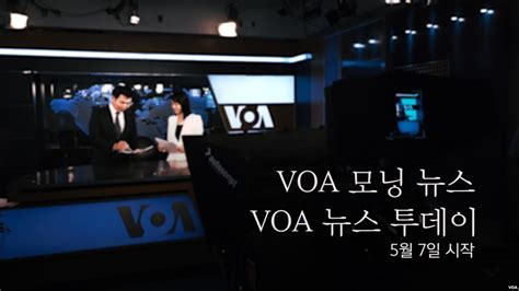 Voa Tv by Voa Tv 뉴스 소개