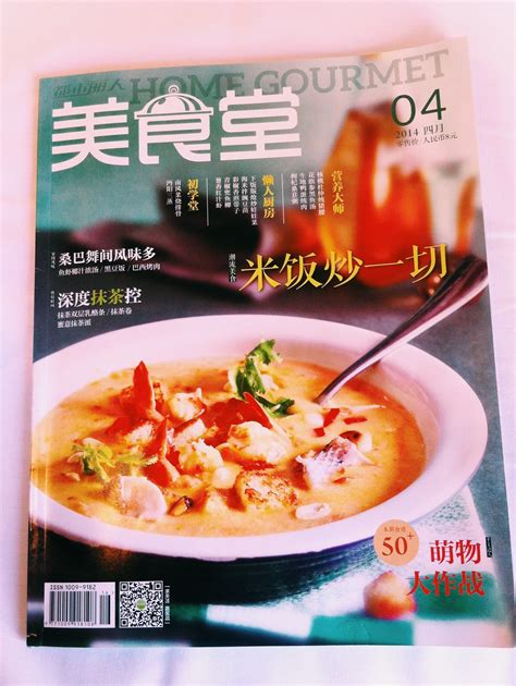 articles cuisine food magazine articles food ideas