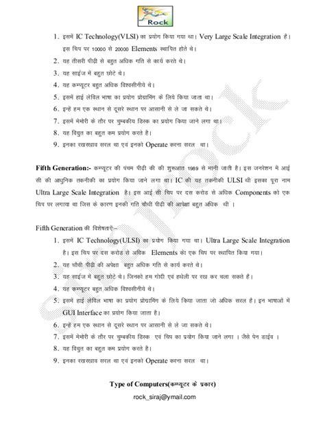 Computer fundamentals hindi notes