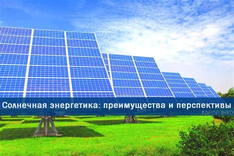 Проблемы использования солнечной энергии современные наукоемкие технологии научный журнал
