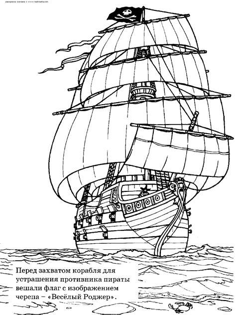 Dessin Bateau Corsaire by Bateaux Pirates Coloriage