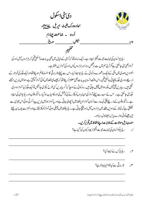 image result for urdu tafheem for class 1 urdu tafheem