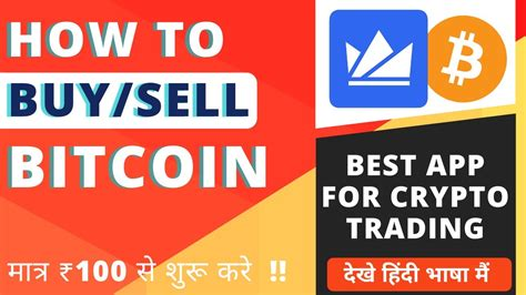 There are quite a lot of such apps. How to buy Bitcoin in India?? Best app for trading crypto?? #shorts #bitcoin - Federal Tokens