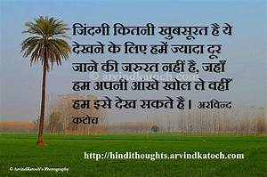 Positive Thinking: Thought Quotes (In Hindi)