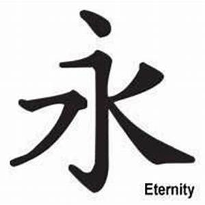 chinese symbol tattoo for always and forever ...