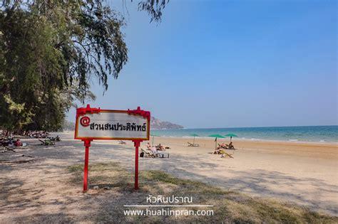 เที่ยวสวนสนประดิพัทธ์ หาดแสนสวยสะอาด คู่เมืองหัวหิน