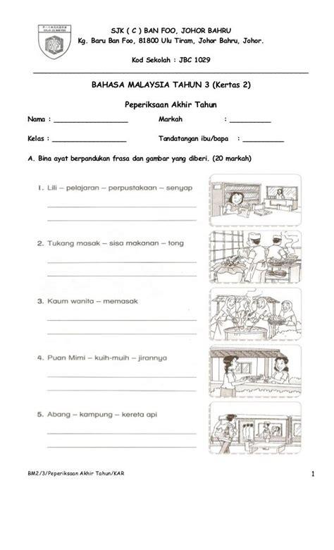 contoh kertas peperiksaan bahasa malaysia tahun 3 kertas