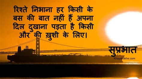 When you send these good morning hindi quotes with images, your nearest and dearest get the inspiration for a brand new day. खुबसूरत गुड मॉर्निंग इमेजेज एवं कोट्स - Good Morning Quotes in Hindi - Good Morning WhatsApp Images