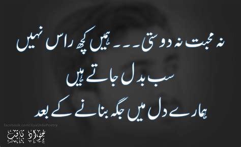Best Sad Poetry In Urdu All Urdu Sad Poetry Pictures Images