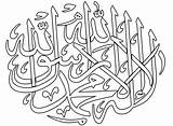 Coloring Pages Quran Islamic Getdrawings sketch template