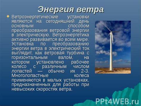 Сайты об альтернативной энергетике