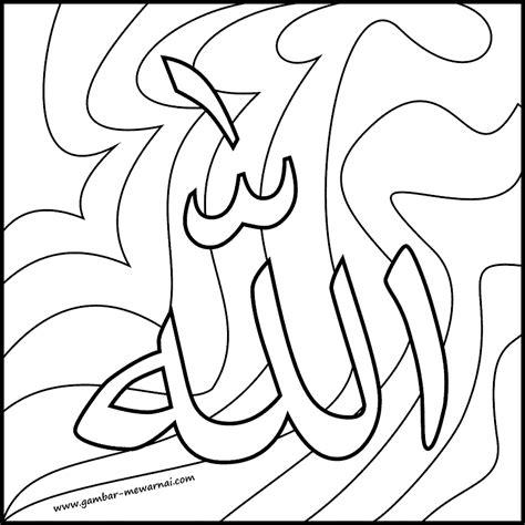 Background Muhammad Islami