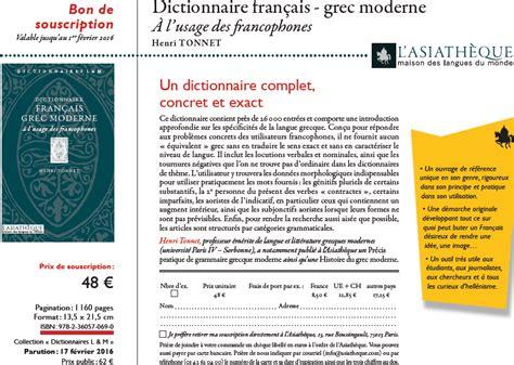 dictionnaire franais grec moderne gratuit dictionnaire fran 231 ais grec moderne 224 l usage des francophones par henri tonnet gr 232 ce sur