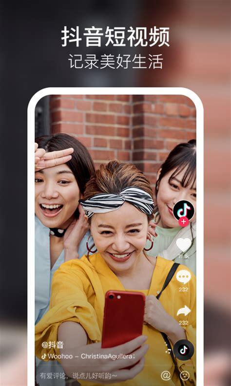 2019抖音短视频v8.1.1老旧历史版本安装包官方免费下载_豌豆荚