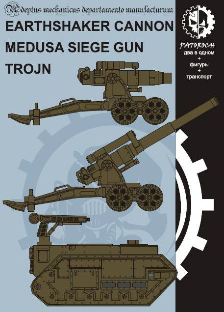gan siege paper wargames 40k medusa siege gun cannons