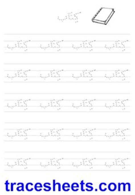 arabic worksheets images worksheets