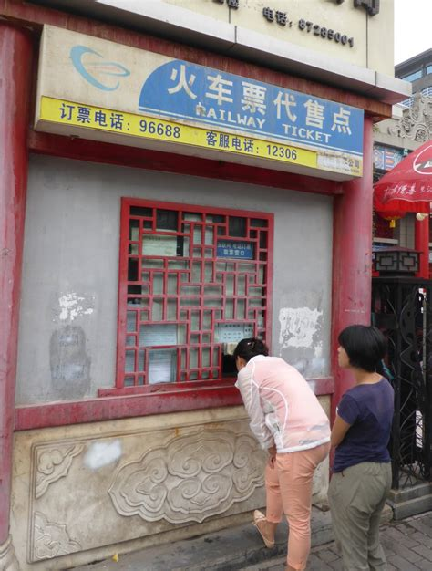 Finding local train ticket agents/offices in China ...