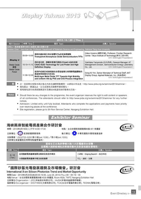 騁ag鑽e bureau http gogofinder com tw books pida 2 2013 display 台灣平面顯示器展 參展名錄