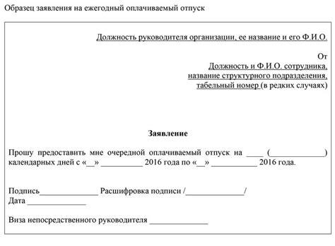 Образец заявления на розыск должника по алиментам