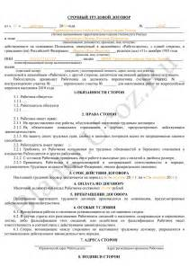 Срочный трудовой договор на основании договора подряда