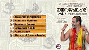 മാനസജപലഹരി | MAANASAJAPALAHARI Vol-7 | Hindu Devotional ...