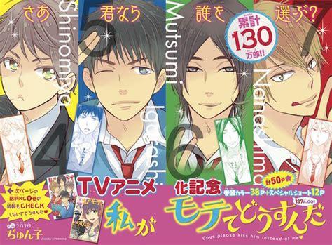 Anime Kiss Him Not Me Season 2 Watashi Ga Motete Dousunda Temporada De Estr 233 Ia Do Anime