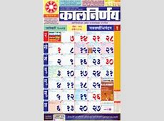 Panchang Calendar in Hindi, Marathi, Gujarati, English