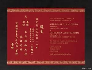 chinese wedding invitation wording original modern With wedding invitation template in chinese