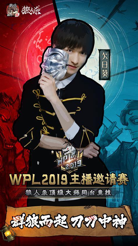 《狼人杀官方》狼人杀英雄联赛WPL2019专题站-无惧黑夜,一战封神!