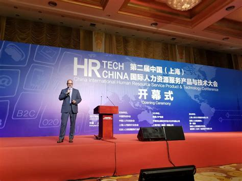 update hr tech china day 1 hrtechchina journal steve s hr technology