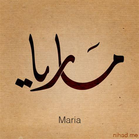 maria  wallpaper wallpapersafari