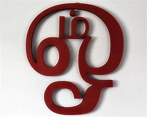 Tamil OHM Symbol, Aum Sign, Wood Letter, Indian Wall Art