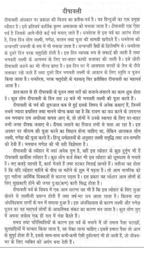 हिन्दी निबंध संग्रह - विभिन्न विषयों पर निबंध