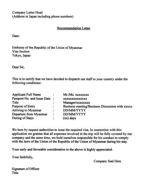 sample letter  visa application japan company alif
