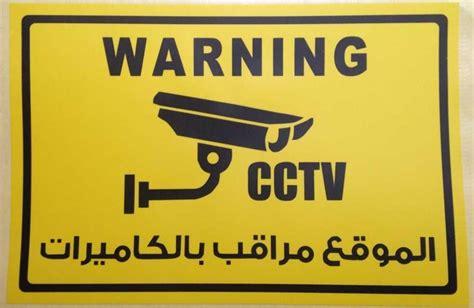 30 Pieces Arab Arabic Warning Cctv Security Surveillance