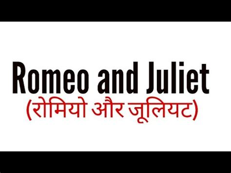video sparknotes shakespeares romeo  juliet summary