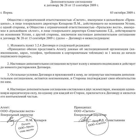 Дата в договоре купли продажи земельного участка до регистрации
